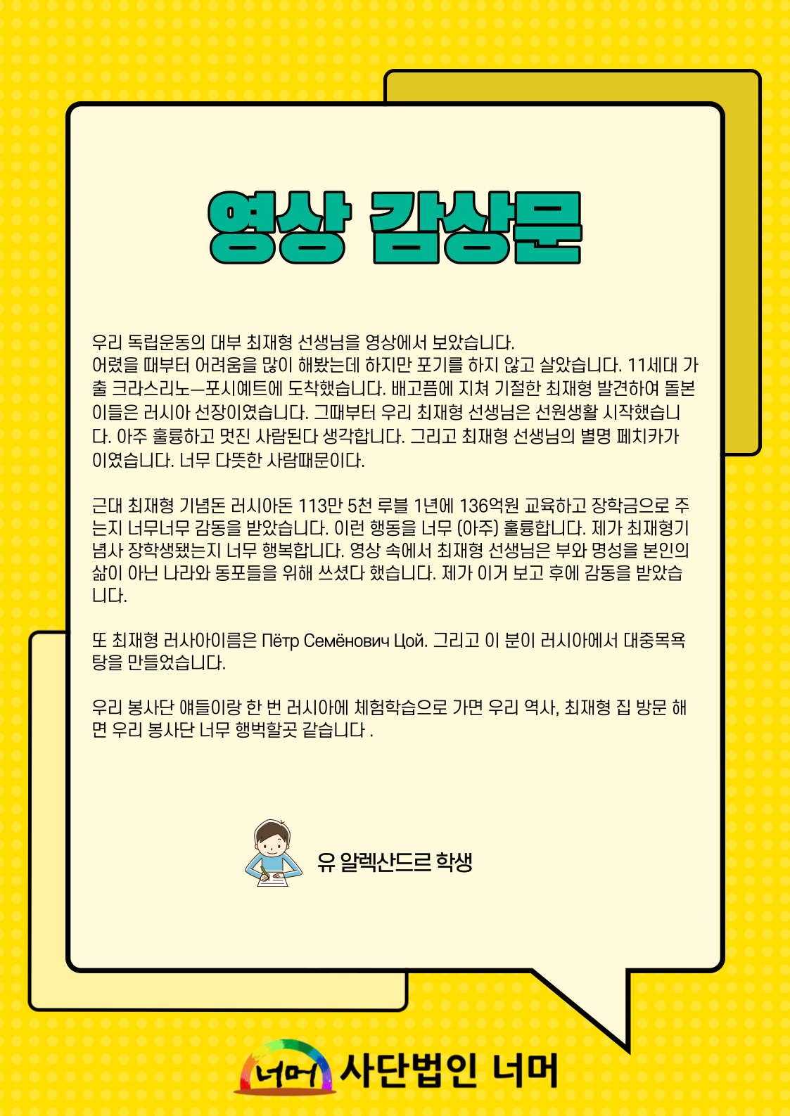 2020.05.20-감상문-2.png