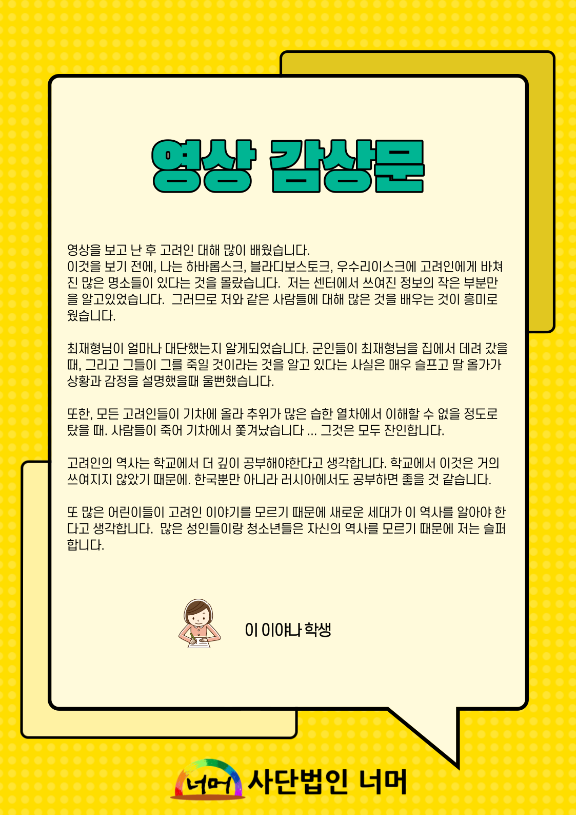 2020.05.20-감상문-4.png