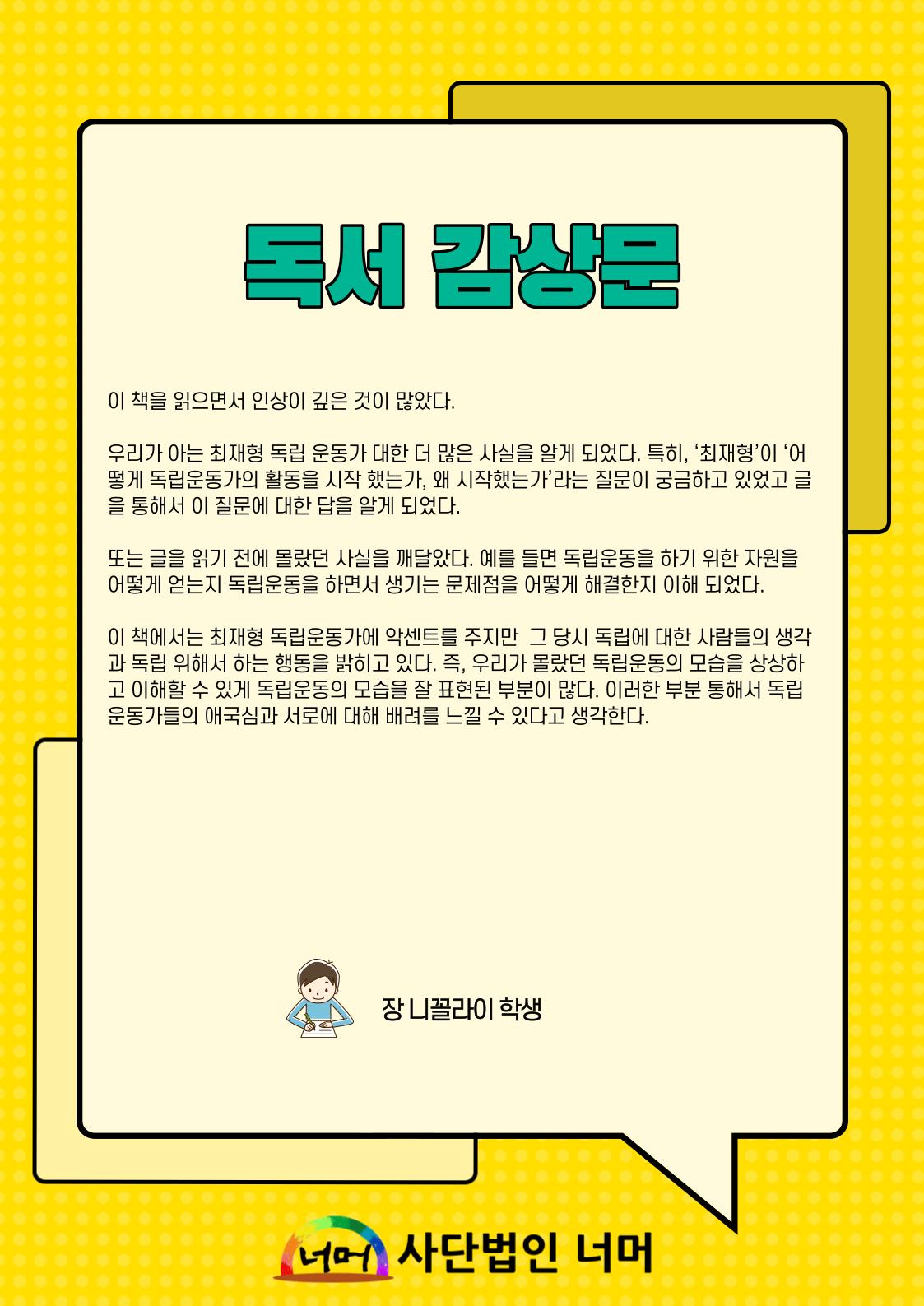 2020.05.20-감상문-6.png