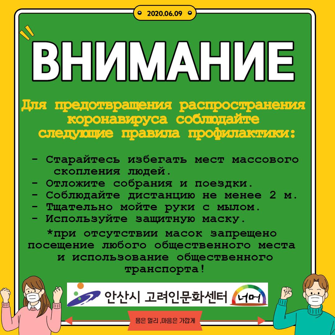 사회적거리두기_20200609.png