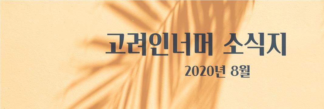 8월소식지타이틀.jpg