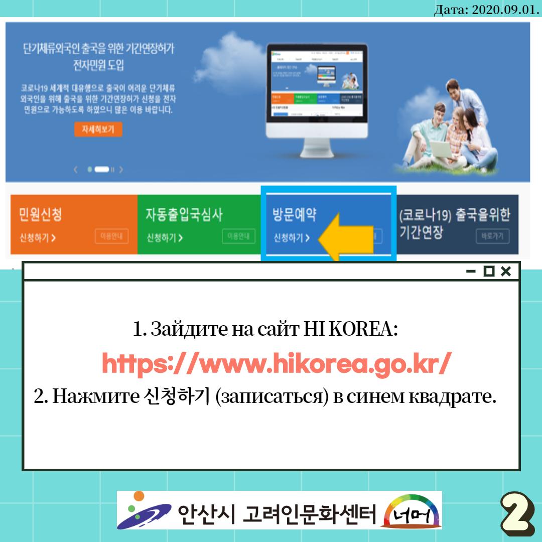 출입국사무소 방문예약 온라인신청방법_20200831_2.jpg