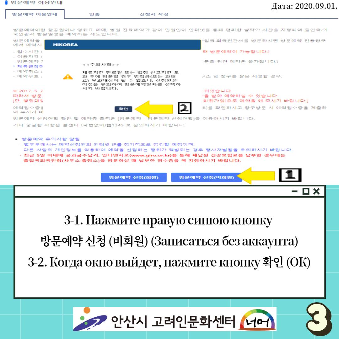 출입국사무소 방문예약 온라인신청방법_20200831_3.jpg