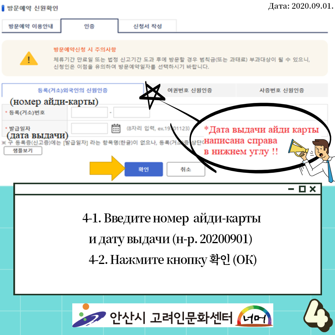 출입국사무소 방문예약 온라인신청방법_20200831_4.jpg