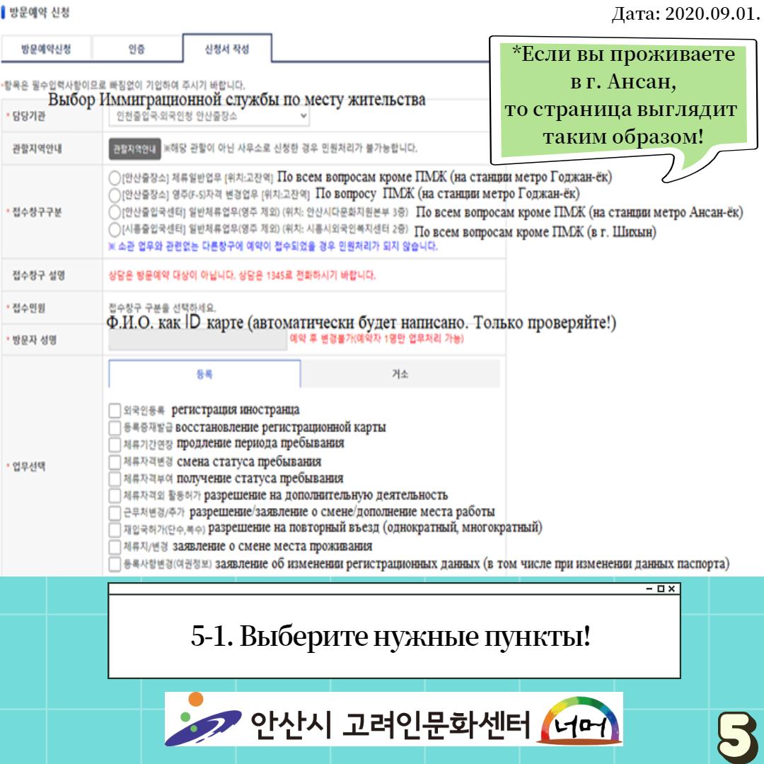출입국사무소 방문예약 온라인신청방법_20200831_5.jpg
