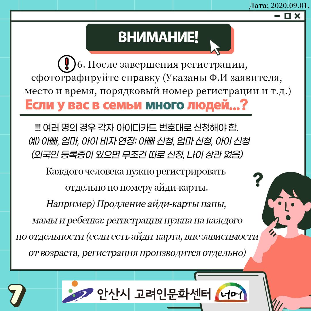 출입국사무소 방문예약 온라인신청방법_20200831_7.jpg